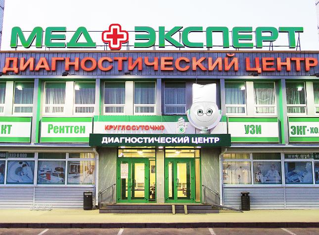 Диагностический центр Мед Эксперт, Воронеж