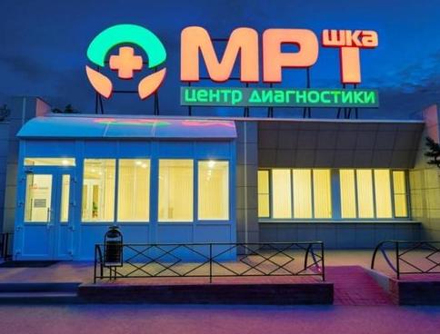 Медицинский центре МРТшка, Волгодонск