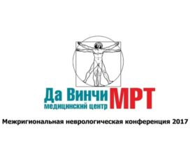 Медицинский Центр Да Винчи, Сыктывкар