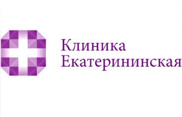 Клиника Екатерининская, Краснодар