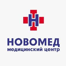 Медицинский центр Новомед, Новороссийск