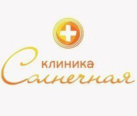 Клиника Солнечная, Краснодар