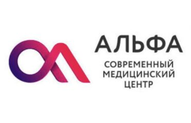 Медицинский центр Альфа