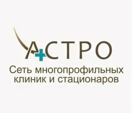 Клиника АСТРО, Обнинск